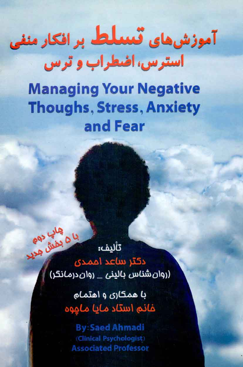 Managing Negative Thoughts Book